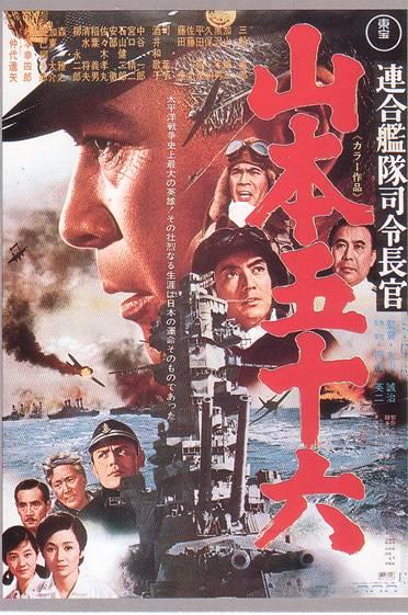 Admiral Yamamoto 4